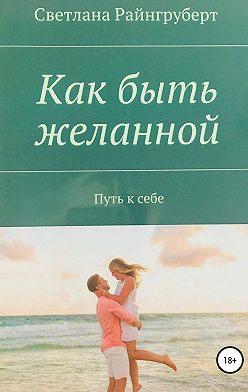 Светлана Райнгруберт - Как быть желанной