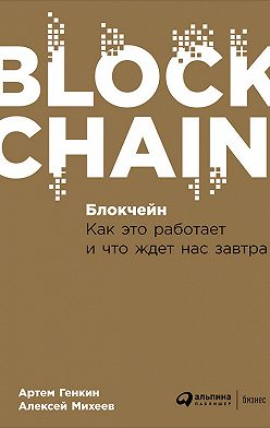 Артем Генкин - Блокчейн: Как это работает и что ждет нас завтра