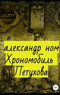 Александр Ном - Хрономобиль Петухова