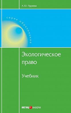 Анна Пуряева - Экологическое право