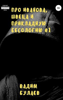 Вадим Булаев - Про Иванова, Швеца и прикладную бесологию #1