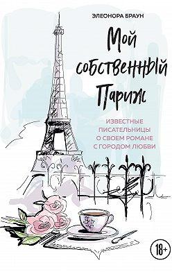 Eleanor Brown - Мой собственный Париж
