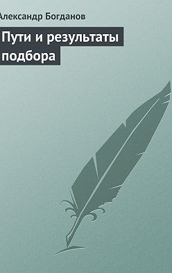 Александр Богданов - Пути и результаты подбора