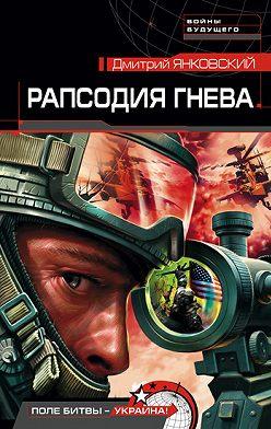Дмитрий Янковский - Рапсодия гнева