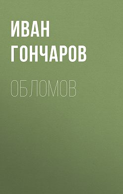 Ivan Goncharov - Обломов
