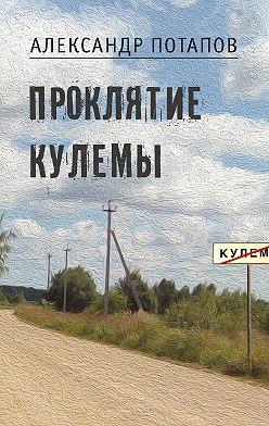 Александр Потапов - Проклятие Кулемы