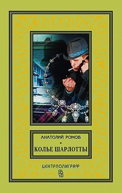 Анатолий Ромов - Колье Шарлотты