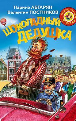 Валентин Постников - Шоколадный дедушка