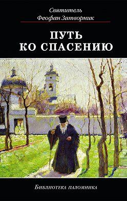 cвятитель Феофан Затворник - Путь ко спасению