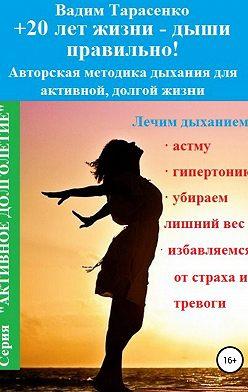 Вадим Тарасенко - +20 лет жизни – дыши правильно!