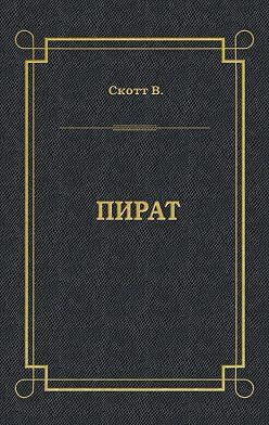 Вальтер Скотт - Пират