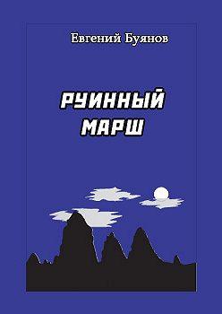 Евгений Буянов - Руинный марш