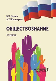 Валерий Цечоев - Обществознание