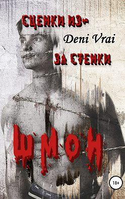 Deni Vrai - Сценки из-за стенки. Шмон