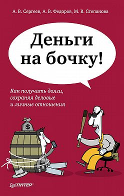 Алексей Сергеев - Деньги на бочку! Как получать долги, сохраняя деловые и личные отношения