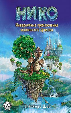 Элеонора Шах - Нико. Невероятные приключения маленького дракона