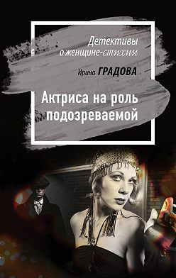 Ирина Градова - Актриса на роль подозреваемой