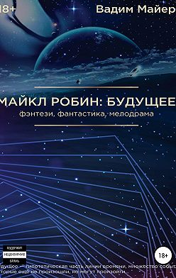 Вадим Майер - Майкл Робин: будущее