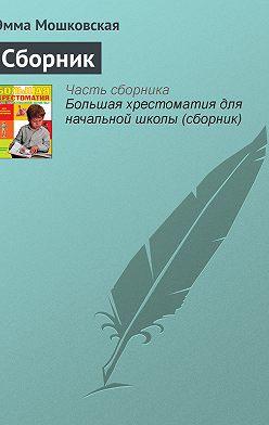 Эмма Мошковская - Сборник