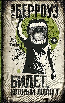 Уильям Берроуз - Билет, который лопнул