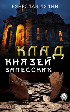 Вячеслав Лялин - Клад князей Залесских
