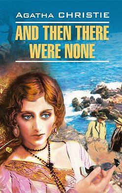 Агата Кристи - And Then There Were None / И никого не стало. Книга для чтения на английском языке