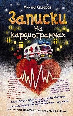 Михаил Сидоров - Записки на кардиограммах (сборник)