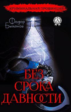 Фёдор Быханов - Без срока давности