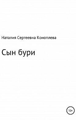 Наталия Коноплева - Сын бури