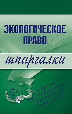 Артем Сазыкин - Экологическое право