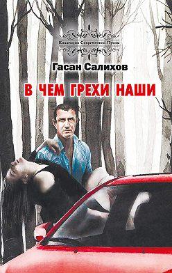 Гасан Салихов - В чем грехи наши