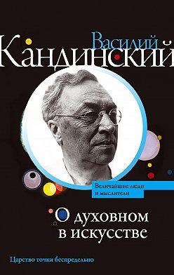 Василий Кандинский - О духовном в искусстве (сборник)