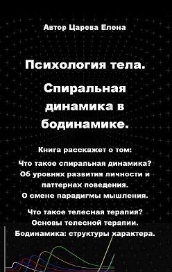 Елена Царева - Психологиятела. Спиральная динамика в бодинамике