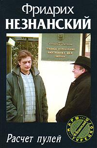 Фридрих Незнанский - Расчет пулей