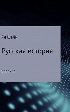 Ян Шайн - Русская история