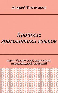 Андрей Тихомиров - Краткие грамматики языков. Иврит, белорусский, украинский, нидерландский, шведский