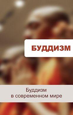 Илья Мельников - Буддизм в современном мире