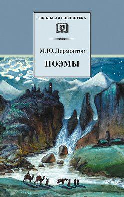 Михаил Лермонтов - Поэмы