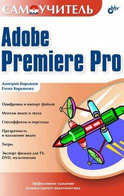 Елена Кирьянова - Самоучитель Adobe Premiere Pro