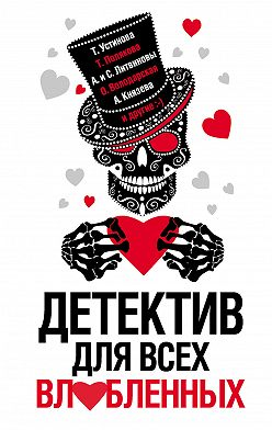 Наталья Александрова - Детектив для всех влюбленных