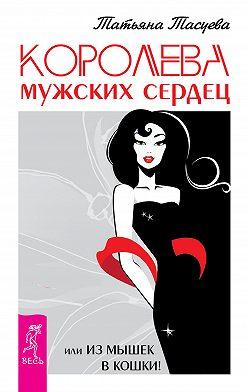 Татьяна Тасуева - Королева мужских сердец, или Из мышек в кошки!