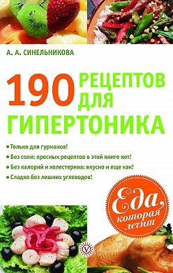 А. Синельникова - 190 рецептов для здоровья гипертоника