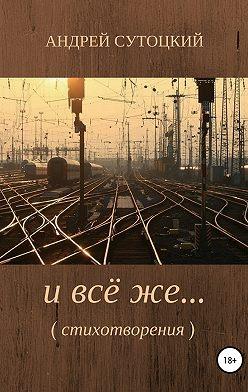 Андрей Сутоцкий - И всё же…