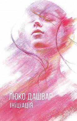 Люко Дашвар - Ініціація. Клубне видання