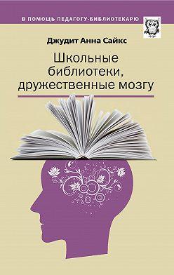 Джудит Сайкс - Школьные библиотеки, дружественные мозгу