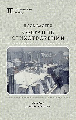 Поль Валери - Собрание стихотворений
