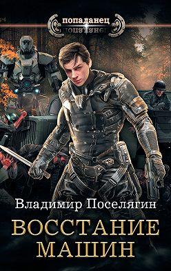 Владимир Поселягин - Крыс. Восстание машин