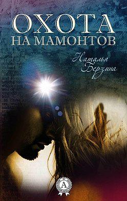 Наталья Берзина - Охота на мамонтов