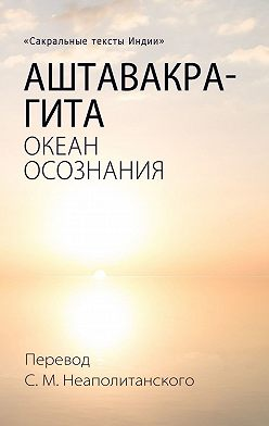 С. Неаполитанский - Аштавакра-гита. Океан Осознания