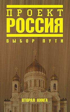Неустановленный автор - Проект Россия. Выбор пути
